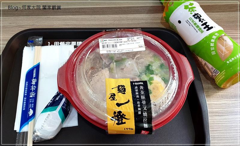 7-11 微波食品料理餐點便當美食(openpoint點數兌換) 31