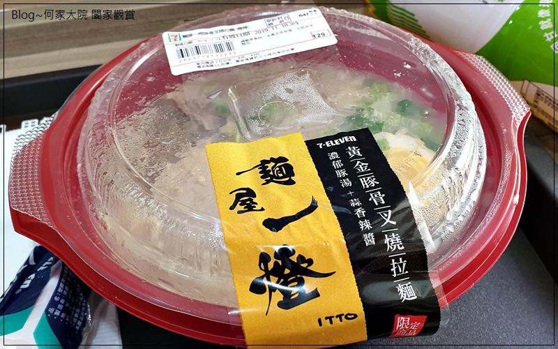 7-11 微波食品料理餐點便當美食(openpoint點數兌換) 32