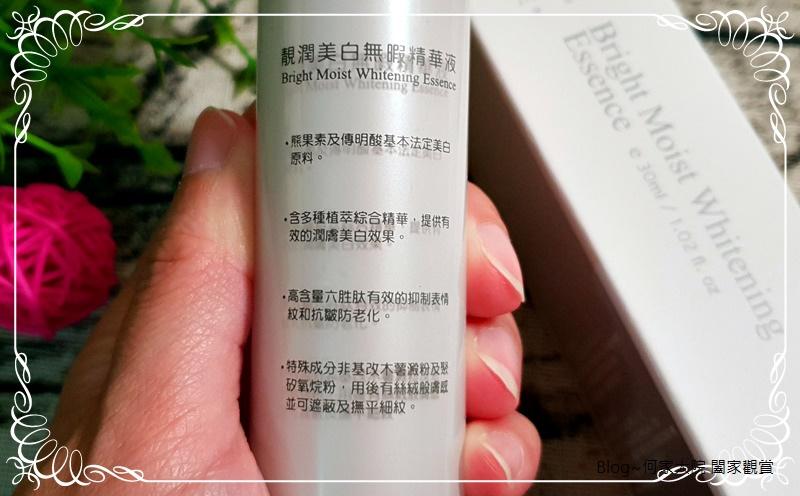 淨萃嵐 靚潤美白無暇精華液+靚潤美白淡斑乳 07.jpg