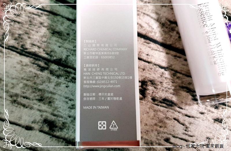 淨萃嵐 靚潤美白無暇精華液+靚潤美白淡斑乳 05.jpg