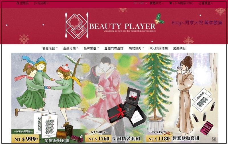 Beauty Player 愛美玩家 粉樣嬌點潤紅露三入組 01.jpg