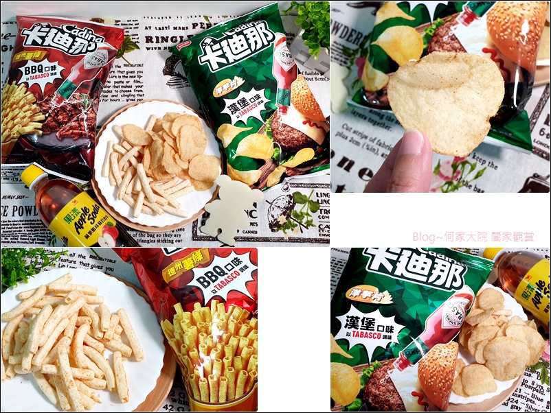 聯華食品卡迪那TABASCO 調味漢堡口味洋芋片&TABASCO 調味BBQ口味德州薯條 00.jpg