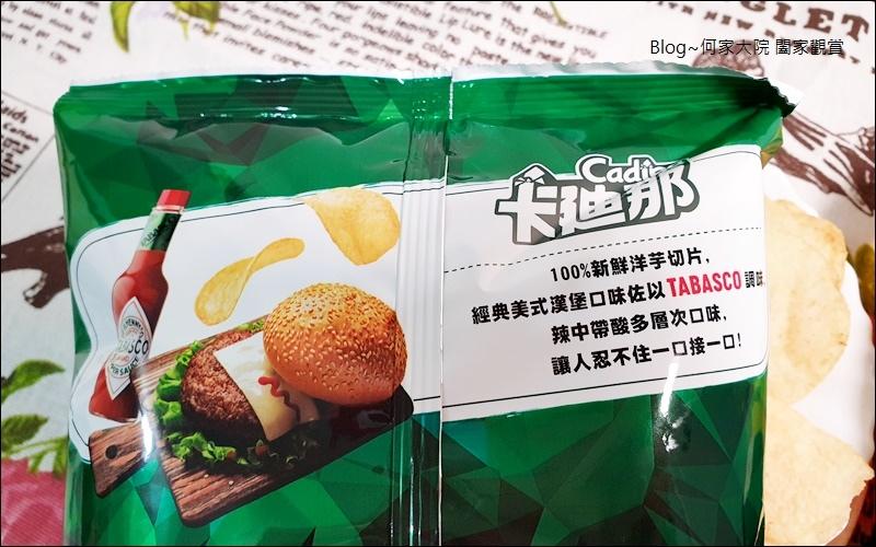 聯華食品卡迪那TABASCO 調味漢堡口味洋芋片&TABASCO 調味BBQ口味德州薯條 04.jpg