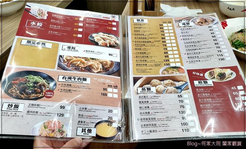 五花馬水餃館(林口文化店) 06.jpg