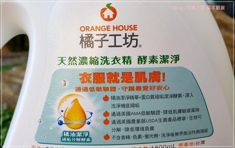 橘子工坊酵素洗衣精 05.jpg