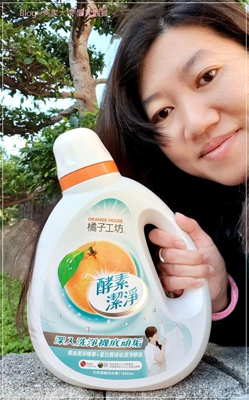橘子工坊酵素洗衣精 11.jpg