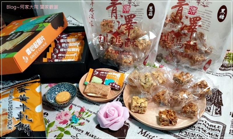 台東必買伴手禮推薦 青澤食品(琪瑪酥+鹹蛋黃牛軋餅+醬心起酥片) 00.jpg