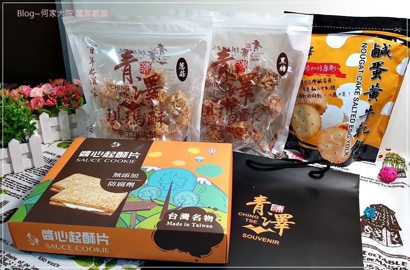 台東必買伴手禮推薦 青澤食品(琪瑪酥+鹹蛋黃牛軋餅+醬心起酥片) 01.jpg