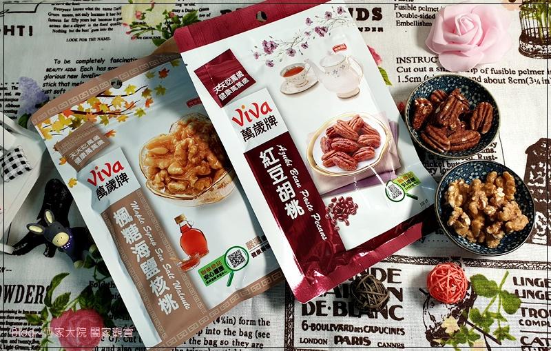聯華食品萬歲牌楓糖海鹽核桃+紅豆胡桃 01.jpg