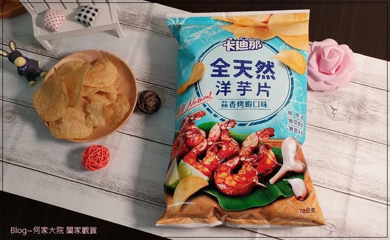 卡迪那全天然洋芋片(蒜香烤蝦口味+咖哩口味) 02.jpg