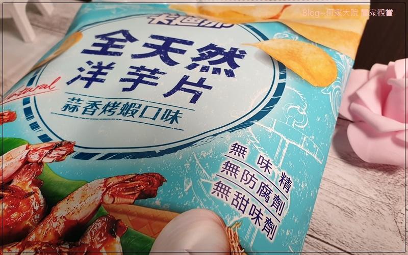 卡迪那全天然洋芋片(蒜香烤蝦口味+咖哩口味) 04.jpg