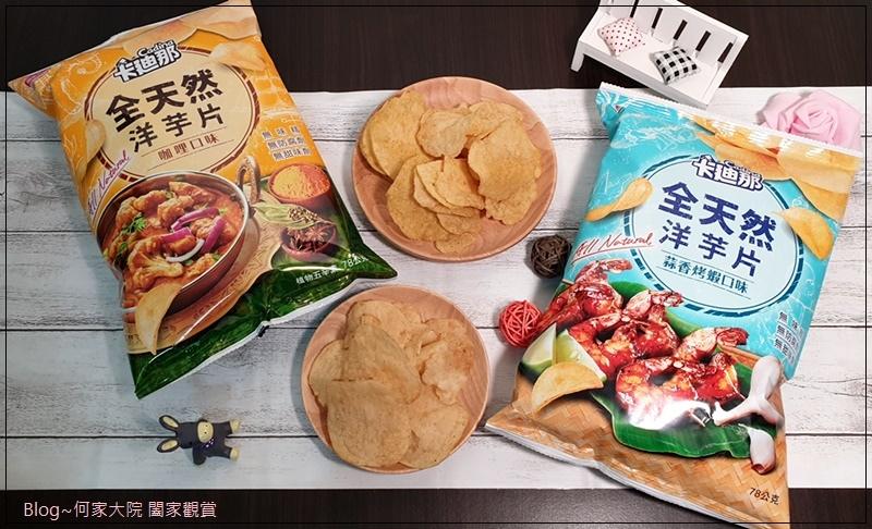 卡迪那全天然洋芋片(蒜香烤蝦口味+咖哩口味) 01.jpg