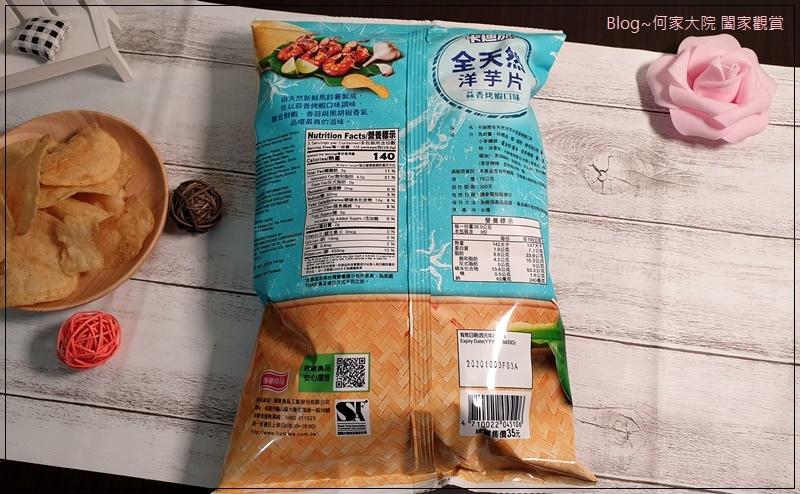卡迪那全天然洋芋片(蒜香烤蝦口味+咖哩口味) 05.jpg