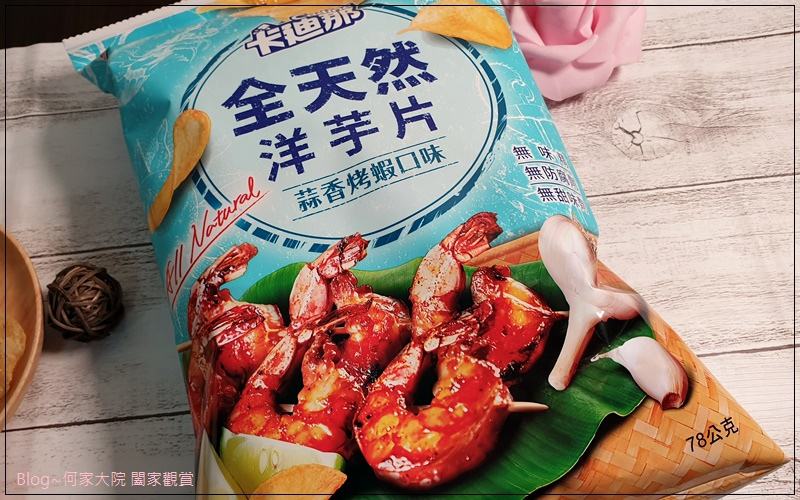 卡迪那全天然洋芋片(蒜香烤蝦口味+咖哩口味) 03.jpg
