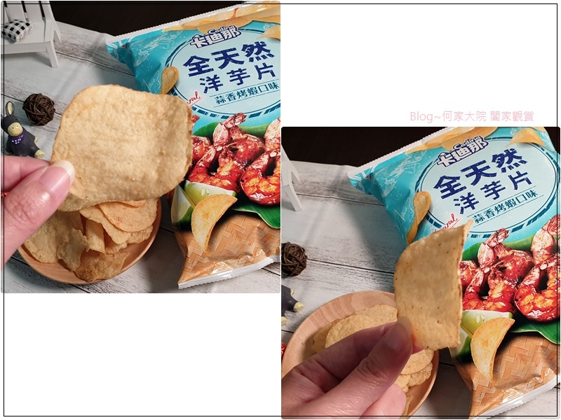卡迪那全天然洋芋片(蒜香烤蝦口味+咖哩口味) 09.jpg