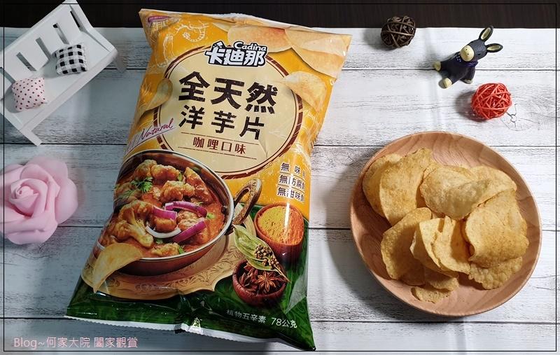 卡迪那全天然洋芋片(蒜香烤蝦口味+咖哩口味) 11.jpg