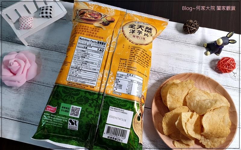 卡迪那全天然洋芋片(蒜香烤蝦口味+咖哩口味) 13.jpg