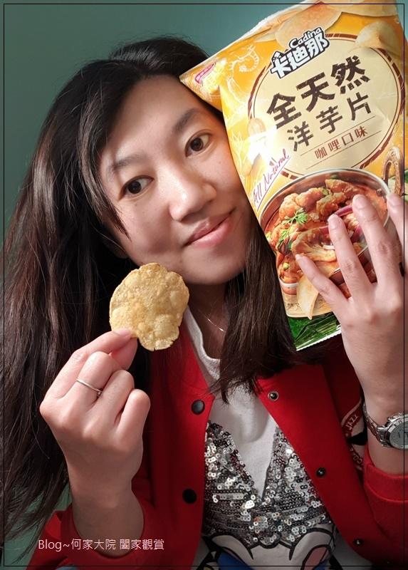 卡迪那全天然洋芋片(蒜香烤蝦口味+咖哩口味) 18.jpg