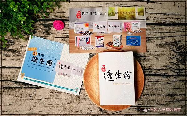 俊宥生技 全方位逸生菌(益生菌推薦) 01.jpg