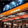錢都日式涮涮鍋(林口仁愛店) 林口家樂福對面+菜單+冷飲冰品無限享用 01.jpg