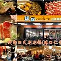 錢都日式涮涮鍋(林口仁愛店) 林口家樂福對面+菜單+冷飲冰品無限享用 00.jpg