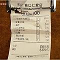 錢都日式涮涮鍋(林口仁愛店) 林口家樂福對面+菜單+冷飲冰品無限享用 23.jpg