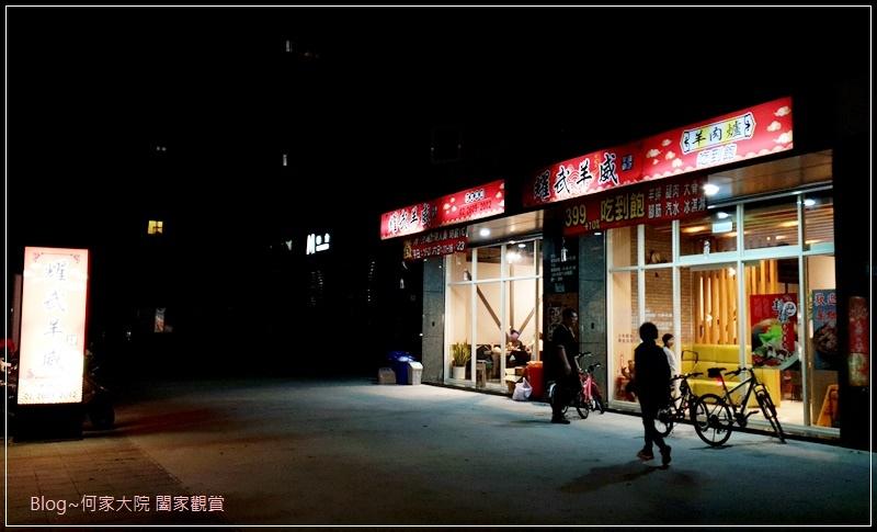耀武羊威羊肉爐吃到飽(林口概念店) 01.jpg