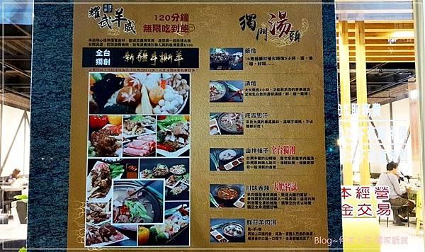 耀武羊威羊肉爐吃到飽(林口概念店) 03.jpg