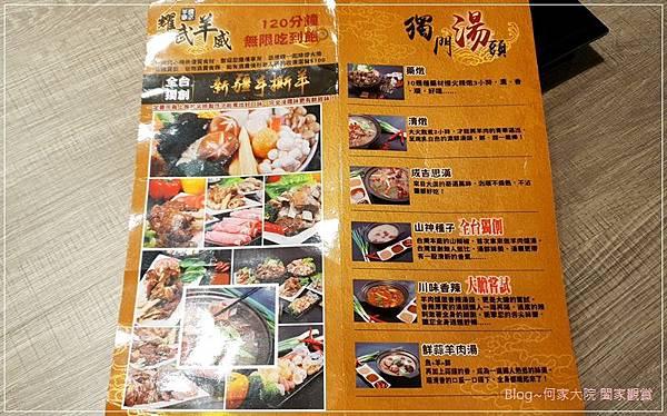 耀武羊威羊肉爐吃到飽(林口概念店) 08.jpg