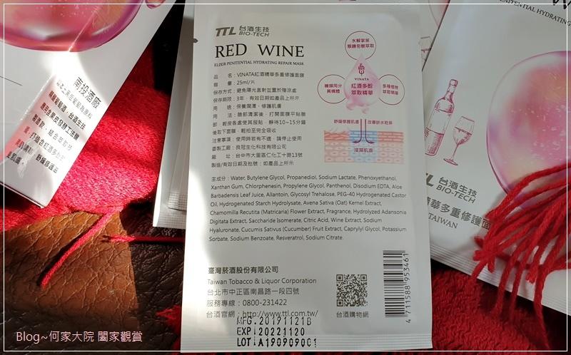 台酒生技VINATA 紅酒精華多重修護面膜 06.jpg