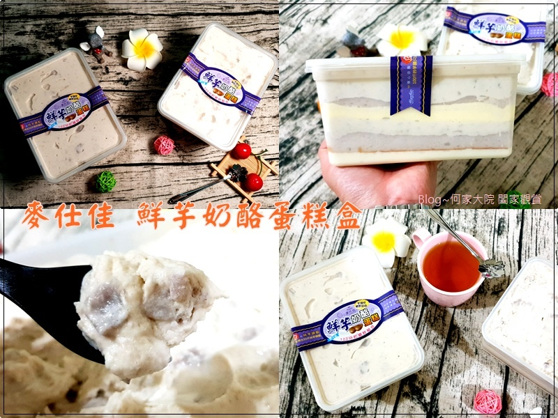 麥仕佳鮮芋奶酪蛋糕盒(網購宅配甜點蛋糕推薦+芋泥蛋糕) 00.jpg