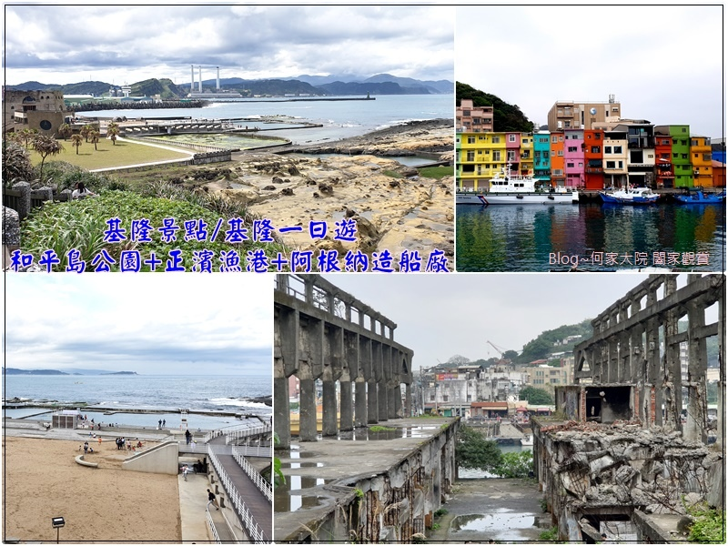 基隆景點分享 和平島公園+台灣小威尼斯正濱漁港+IG網美景點阿根納造船廠 00.jpg