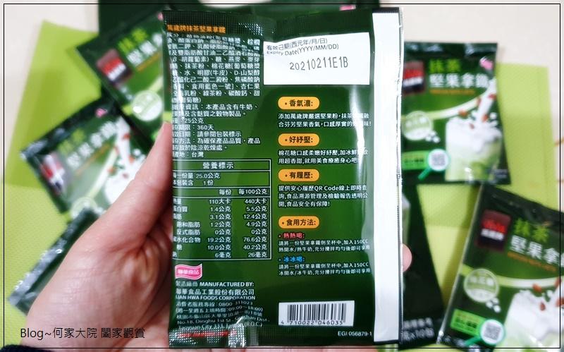 萬歲牌 抹茶堅果拿鐵+紅茶堅果拿鐵 09.jpg