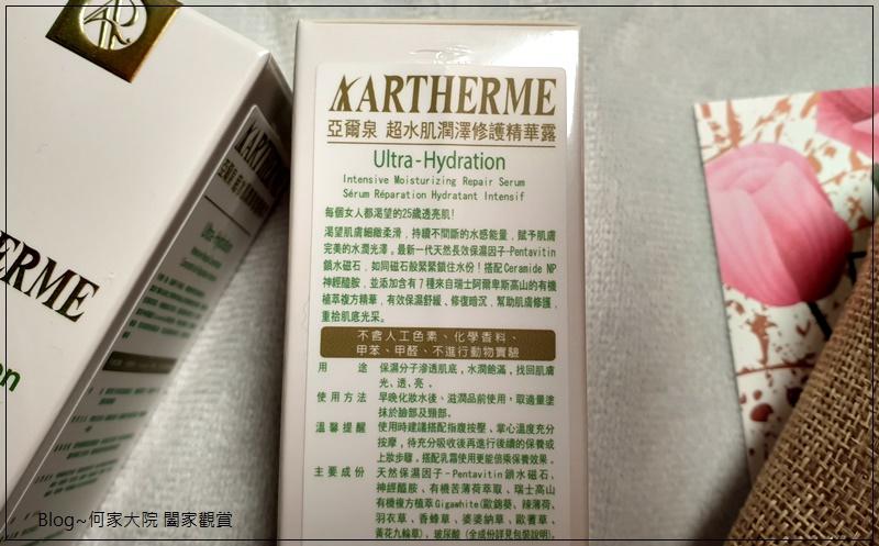 AARTHERME亞爾泉 超水肌潤澤修護系列-精萃+面膜+精華露(保養品面膜推薦) 04.jpg