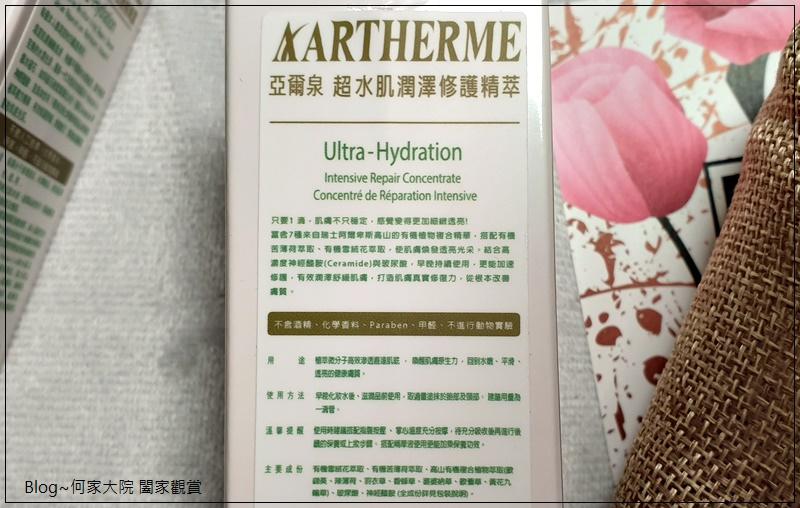 AARTHERME亞爾泉 超水肌潤澤修護系列-精萃+面膜+精華露(保養品面膜推薦) 09.jpg