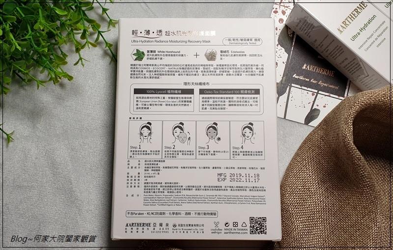 AARTHERME亞爾泉 超水肌潤澤修護系列-精萃+面膜+精華露(保養品面膜推薦) 16.jpg