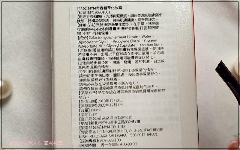 朵朵 DORE DORE MYM青春精華化妝露~平價小資保養品推薦 04.jpg