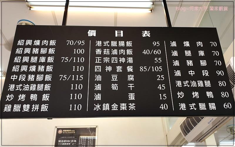 台北永康豬腳爌肉專賣店(桃園華亞店)~華亞科技園區旁+便當 06.jpg