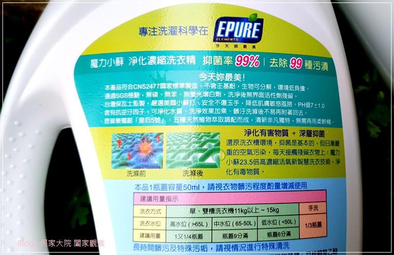 EPURE恩普樂 魔力小蘇淨化濃縮洗衣精-洗衣精推薦 04.jpg