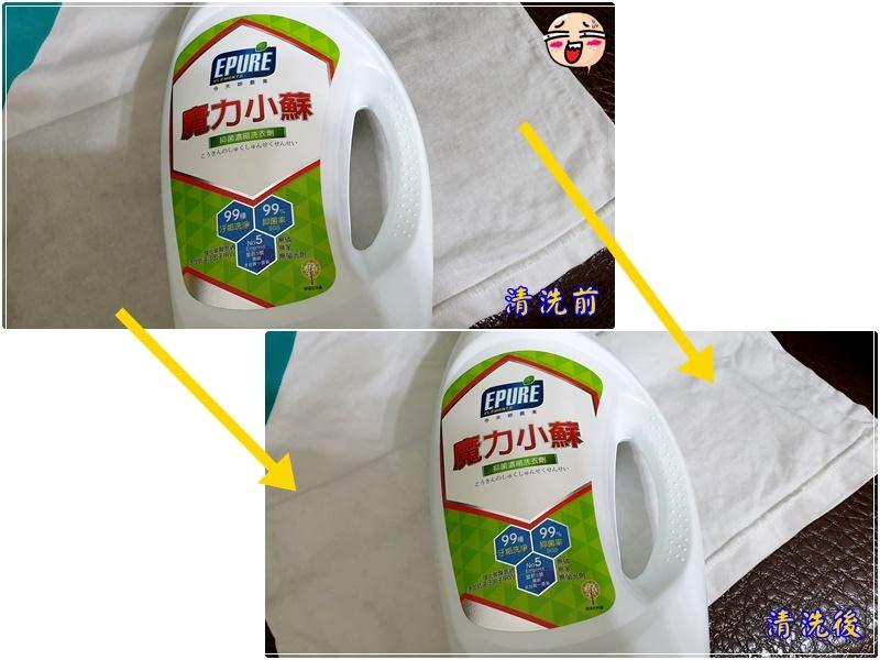 EPURE恩普樂 魔力小蘇淨化濃縮洗衣精-洗衣精推薦 15.jpg