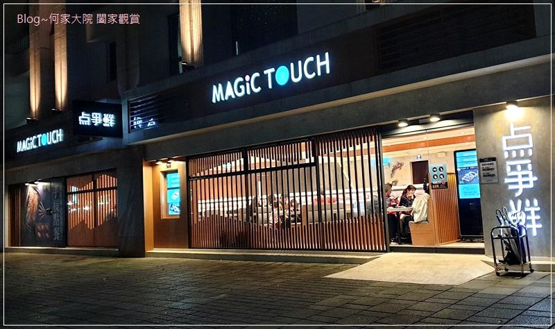 點爭鮮Magic Touch(林口店)手機點餐+新幹線直送+日式料理+壽司生魚片天婦羅 01.jpg