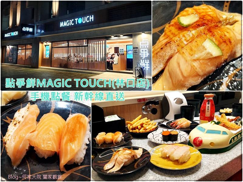 點爭鮮Magic Touch(林口店)手機點餐+新幹線直送+日式料理+壽司生魚片天婦羅 00.jpg