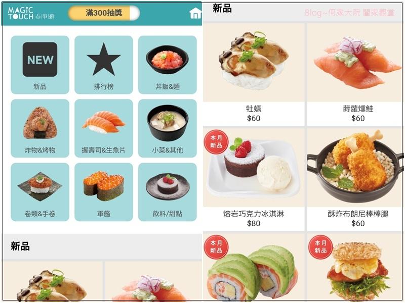 點爭鮮Magic Touch(林口店)手機點餐+新幹線直送+日式料理+壽司生魚片天婦羅 07.jpg