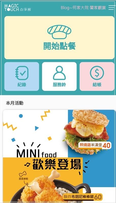 點爭鮮Magic Touch(林口店)手機點餐+新幹線直送+日式料理+壽司生魚片天婦羅 06.jpg