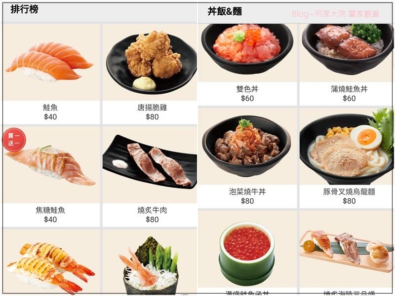 點爭鮮Magic Touch(林口店)手機點餐+新幹線直送+日式料理+壽司生魚片天婦羅 08.jpg