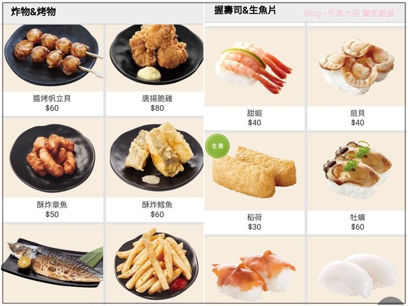 點爭鮮Magic Touch(林口店)手機點餐+新幹線直送+日式料理+壽司生魚片天婦羅 09.jpg