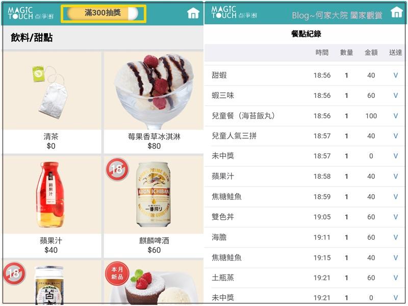 點爭鮮Magic Touch(林口店)手機點餐+新幹線直送+日式料理+壽司生魚片天婦羅 10.jpg