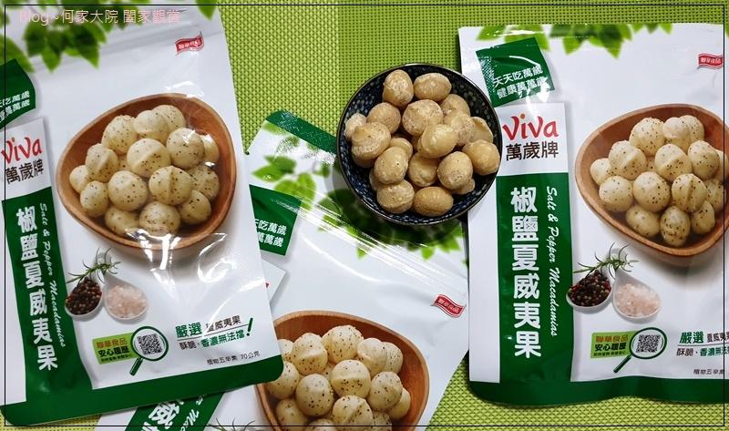 聯華食品萬歲牌椒鹽夏威夷果 01.jpg