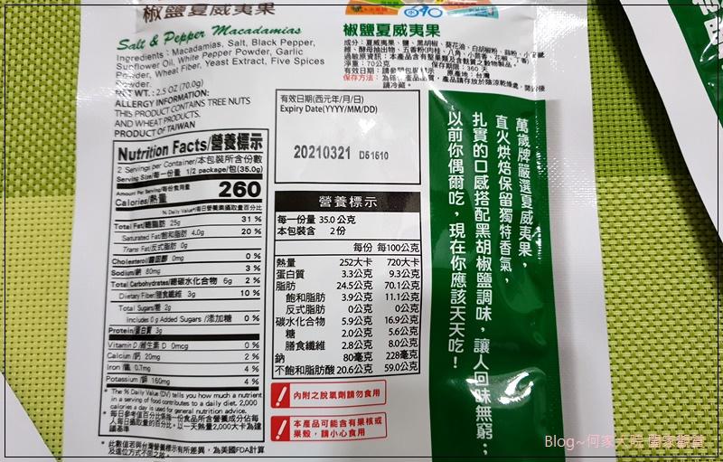 聯華食品萬歲牌椒鹽夏威夷果 06.jpg