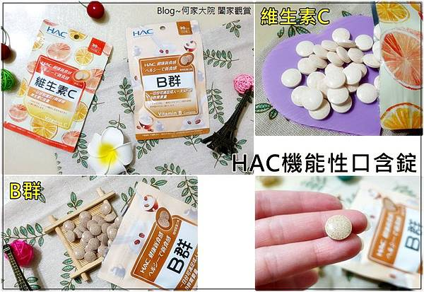HAC機能性口含錠 B群(咖啡歐蕾口味)+維生素C(檸檬口味) 00.jpg